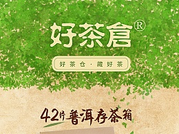 好茶仓42片茶箱详情页设计
