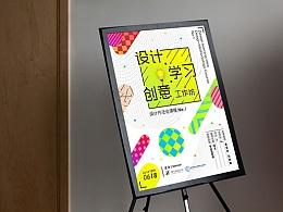 设计方法论课程海报