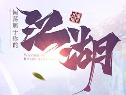 游戏banner、海报~