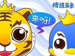 腾讯王卡品牌形象—雷帝&豆豆