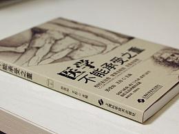 一本32开小书的特种纸封面设计(样书出厂)