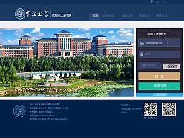 吉林大学招聘网站UI设计