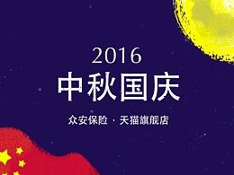 众安保险中秋国庆&活动专题页