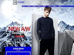 羊绒男装-日常页面
