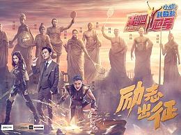 《来吧 冠军》体育竞技综艺海报奥林匹克神殿-引象-