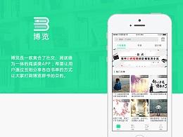 博览APP——把阅读的心情分享给每一个人(UI界面)