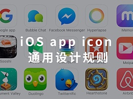 iOS app icon 通用设计规则