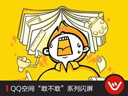 "QQ空间十二周年 ""敢不敢""系列闪屏"