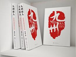 九州旅人书籍设计·毕设