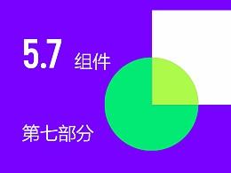 2017 Material Design完整中文版:第五章节《组件》 第七部分