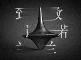 致敬诺兰H5_by seen vision