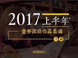 2017年上半年度画册作品集锦下篇·风的诗人