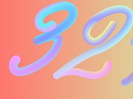炫彩字体设计