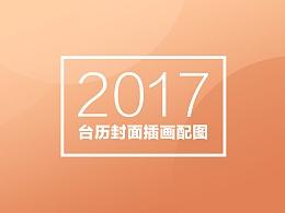 2017年台历月份牌插画配图