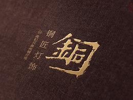 铜匠灯饰 品牌LOGO