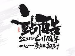 【灵度】手写毛笔字体   下半年(3)