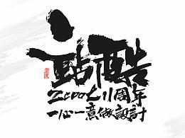 【灵度】手写毛笔字体 | 下半年(3)