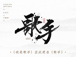 2017歌手·依然浚·手写集 by 依然浚