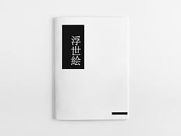 |画册设计|《浮世绘》