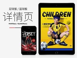 电商详情页 体育运动篮球服 儿童足球服描述设计