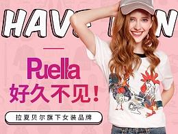 拉夏贝尔旗下少女品牌Puella唯品会6.21半品购
