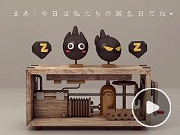 【有关于ZCOOL的机械玩具】站酷11周年贺礼