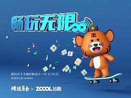腾讯王卡卡通形象设计—KK & milee