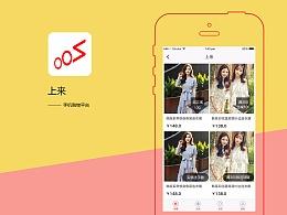购物类app设计