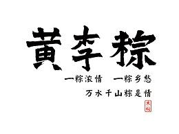 """""""黄李粽""""粽子包装插画版"""
