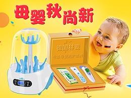 某母婴电器宝宝妈妈用品旗舰店铺活动首页