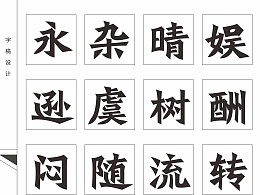 初试排版字体设计(二)