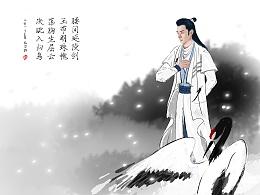古风人物CG插画习作《001拓跋浚》练手笔记