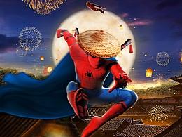 电影合成海报 蜘蛛侠英雄归来