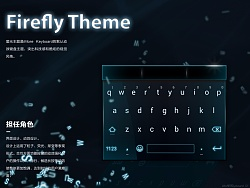 Firefly 键盘主题设计