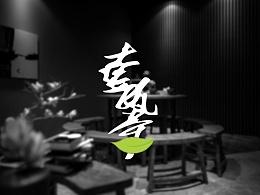 阳朔—壹瓯茶酒店