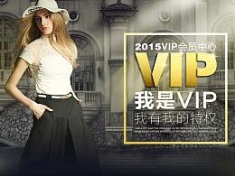 VIP页面