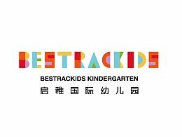 品牌设计-启稚国际幼儿园 BESTRACKIDS -幼儿园