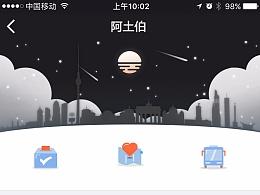 DAY_66 微信公众号H5页面banner