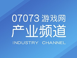 07073游戏网-产业频道