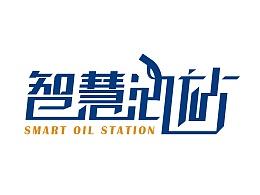 关于一个油站项目的logo设计