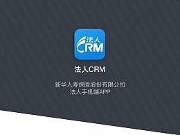 新华保险法人crm手机app