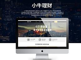 小牛理财-官方网站