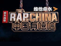 《中国有嘻哈》首档大型Hip-hop音乐选秀节目