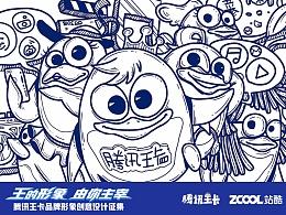 腾讯王卡品牌形象——CARD小卡
