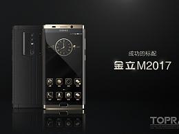 金立M2017 成功的标配 卖点视频
