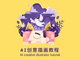 简单技法教你打造亮眼插画