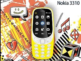 Nokia 3310 复刻版 联名包装及手机外壳设计