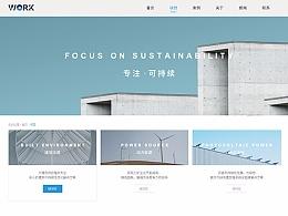 日系、专业、品质感-企业/机构官网设计