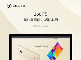 360 F5