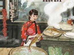 餐饮插画——炊烟跳水鱼制作过程